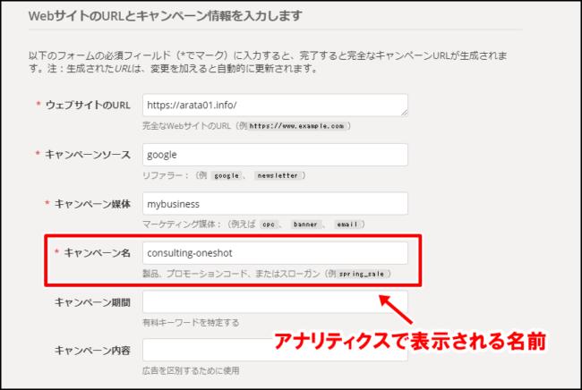 Campaign URL Builder(キャンペーンURLビルダー)の使い方