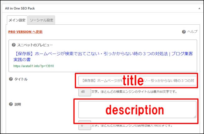title・descriptionタグ