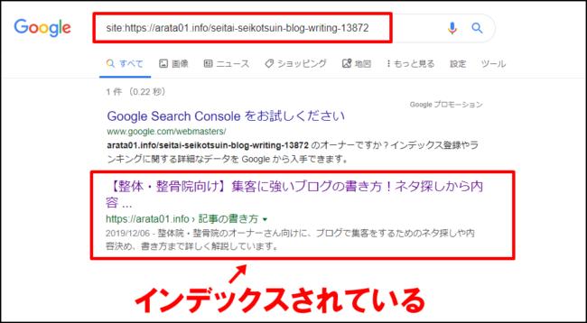 site:個別記事で検索