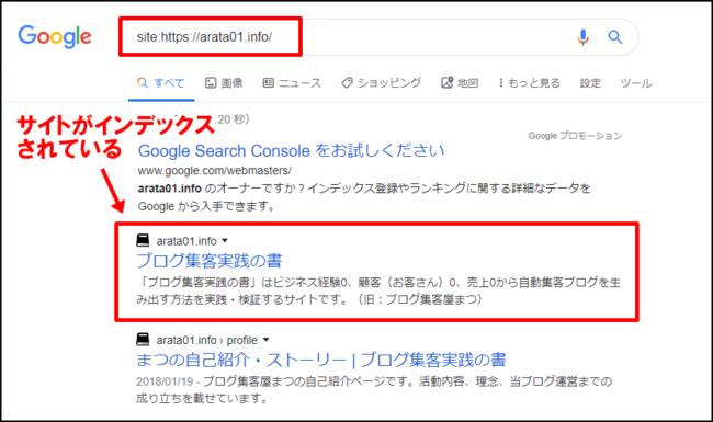 site:ドメインで検索する