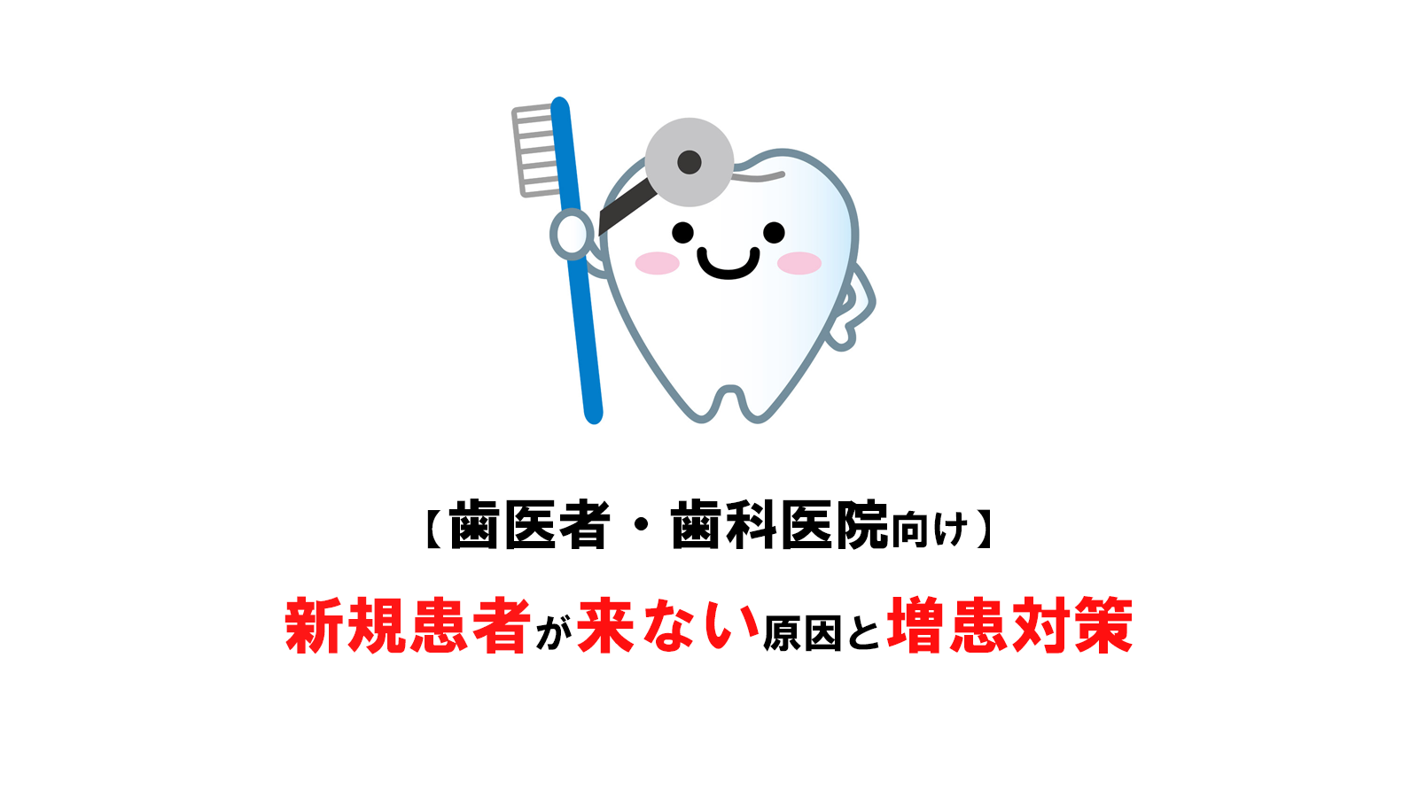 【歯医者・歯科医院向け】新規患者が来ない原因と増患対策