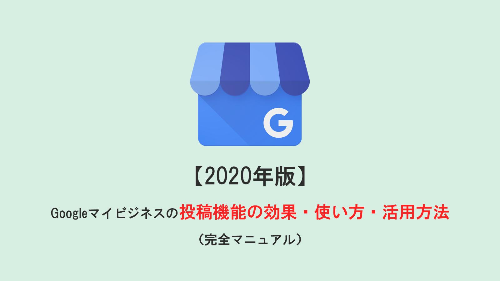 【保存版】Googleマイビジネスの投稿機能の効果・使い方・活用方法(完全マニュアル)