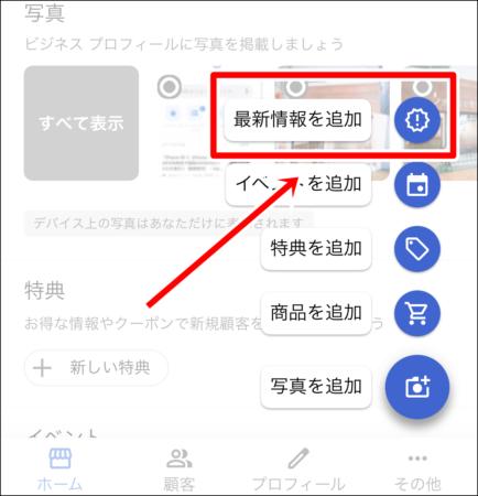 【スマホアプリ版】マイビジネスの投稿機能の使い方