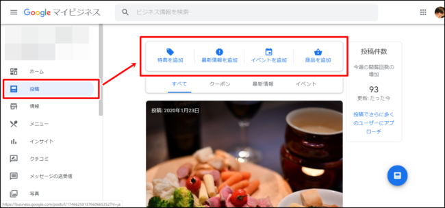 Googleマイビジネスの投稿機能の使い方