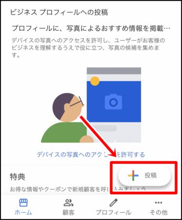 Googleマイビジネスの投稿→商品を追加