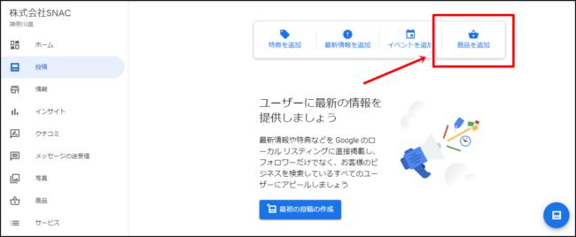 Googleマイビジネスの商品エディタ(旧:ベータ版)の使い方