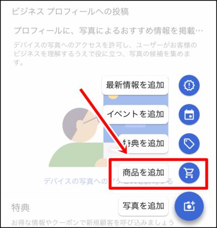 Googleマイビジネスの投稿→商品を追加2