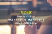 【2020年版】Googleマイビジネスの「商品エディタ(旧:商品ベータ版)」の使い方・活用方法まとめ