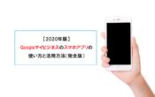 【2020年版】Googleマイビジネスのスマホアプリの使い方と活用方法(完全版)