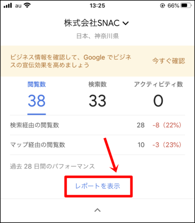 Googleマイビジネスのスマホアプリの使い方