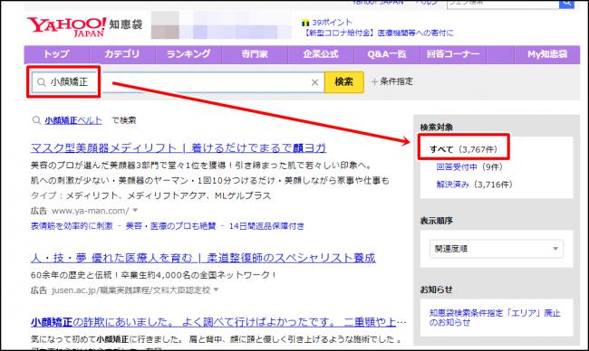 Yahoo知恵袋の質問数検索