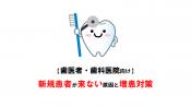 【歯科医院向け】患者が来ない原因と、患者数を増やすための対策