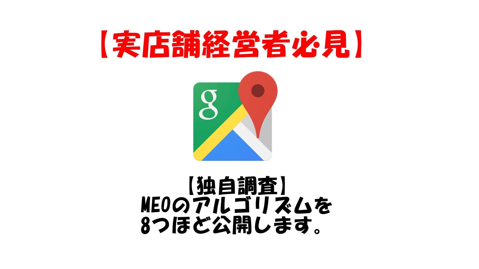 【実店舗経営者必見】MEOのアルゴリズムを8つほど公開します(独自調査)。
