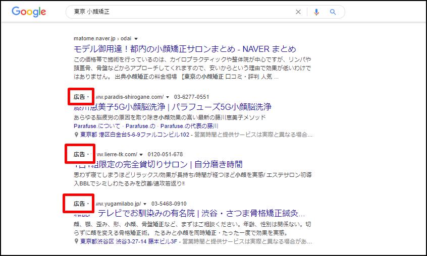 検索エンジンの広告を確認する