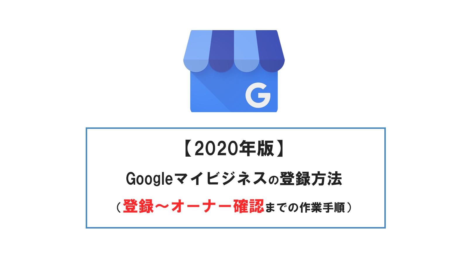 【2020年版】Googleマイビジネスの登録方法(登録~オーナー確認までの作業手順)