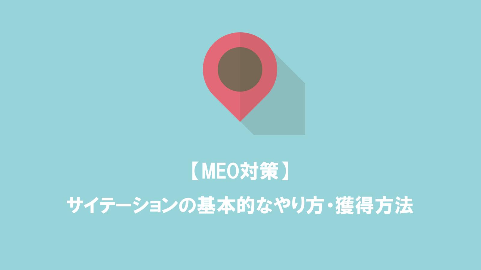 【MEO対策】サイテーションの基本的なやり方・獲得方法