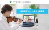【東京都の新型コロナ助成金】非対面型サービス導入支援事業