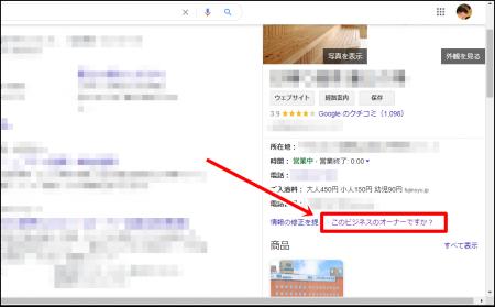 Googleマイビジネスのログイン方法と、ログインできない時の対処法を解説します。