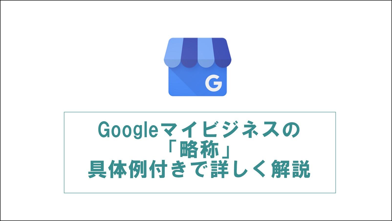 Googleマイビジネスの略称とは?具体例つきで解説