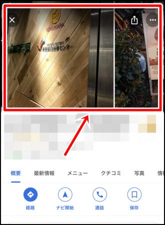 【保存版】Googleマイビジネスの写真の追加・削除方法や閲覧数を伸ばすコツなど。