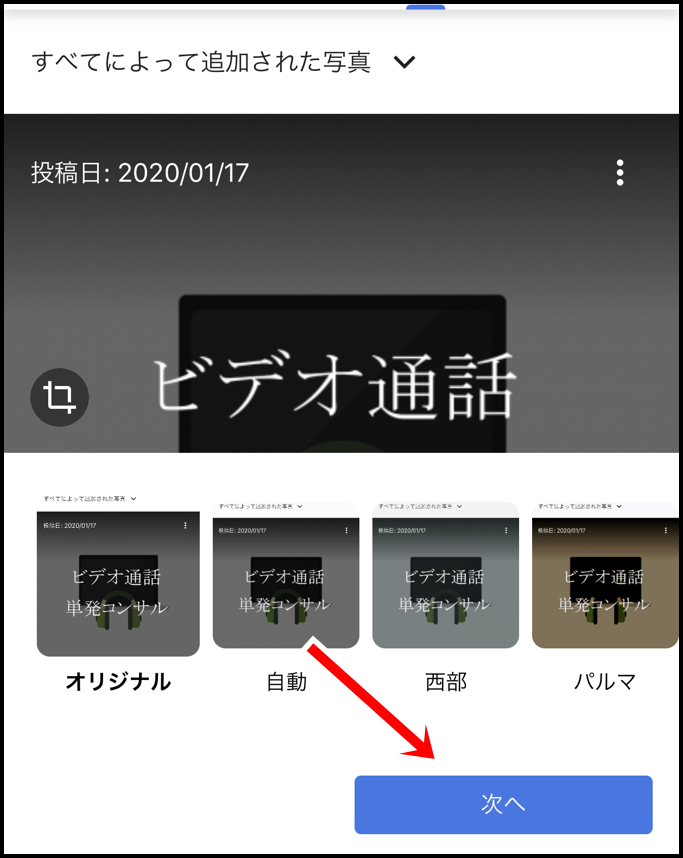 Googleマイビジネスの写真機能の使い方
