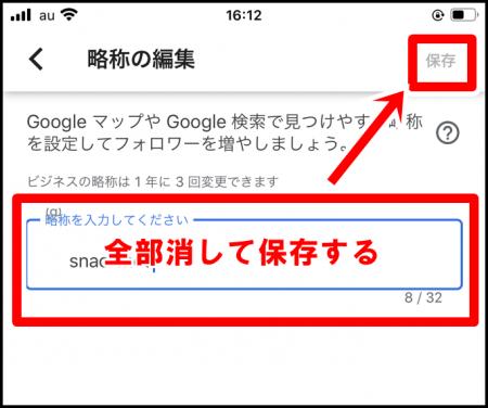 Googleマイビジネスの略称の活用方法