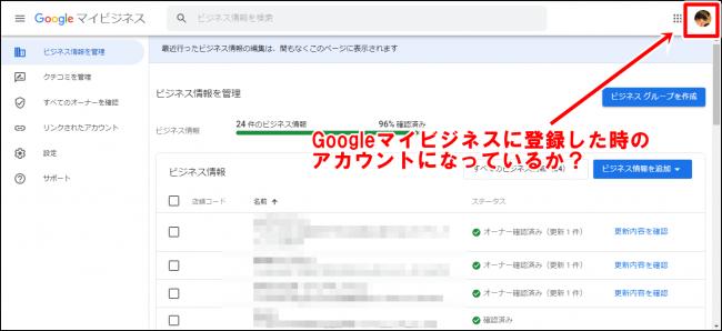 Googleマイビジネスのログイン方法と、ログインできない時の対処法まとめ