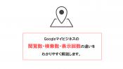 Googleマイビジネスの「閲覧数」「検索数」「表示回数」の違いをわかりやすく解説します。