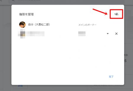 Googleマイビジネスでユーザー追加・共有する方法