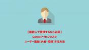 Googleマイビジネスをでユーザー追加(共有・招待)する方法(オーナー・管理者・サイト管理者別に解説します)
