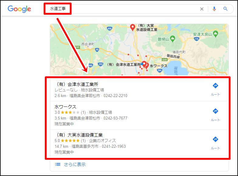 Googleマップの検索結果