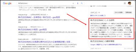 グーグルマイビジネスのビジネスの説明を追加する方法