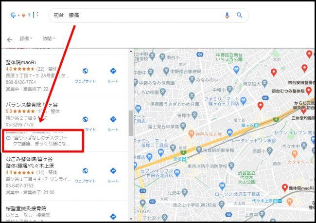 Googleマイビジネスの投稿機能