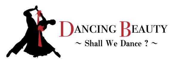 社交ダンスブログ「ダンシングビューティー」