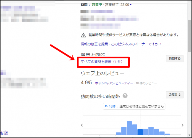 Googleマイビジネスの「質問と回答」の活用方法