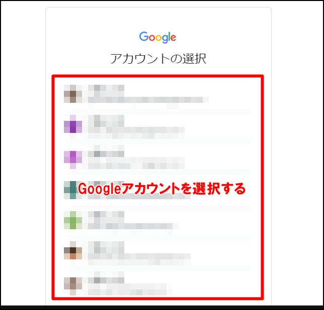 Googleアカウントでメールアドレスを忘れた場合