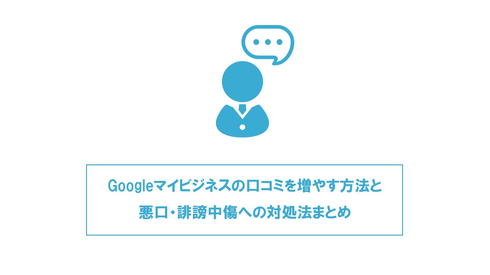 Googleマイビジネスの口コミを増やす方法と