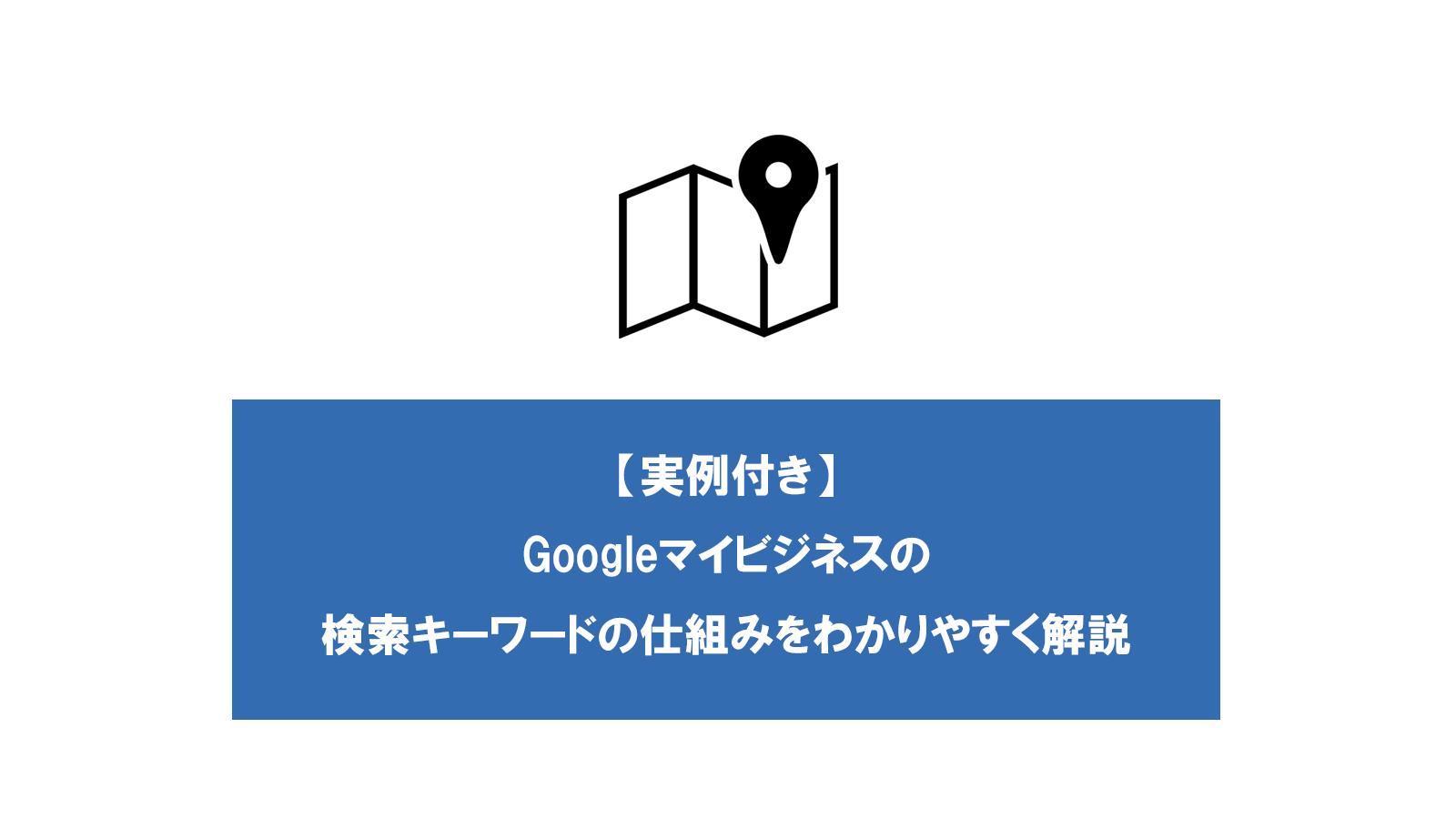 【実例付き】Googleマイビジネスの検索キーワードの仕組みをわかりやすく解説