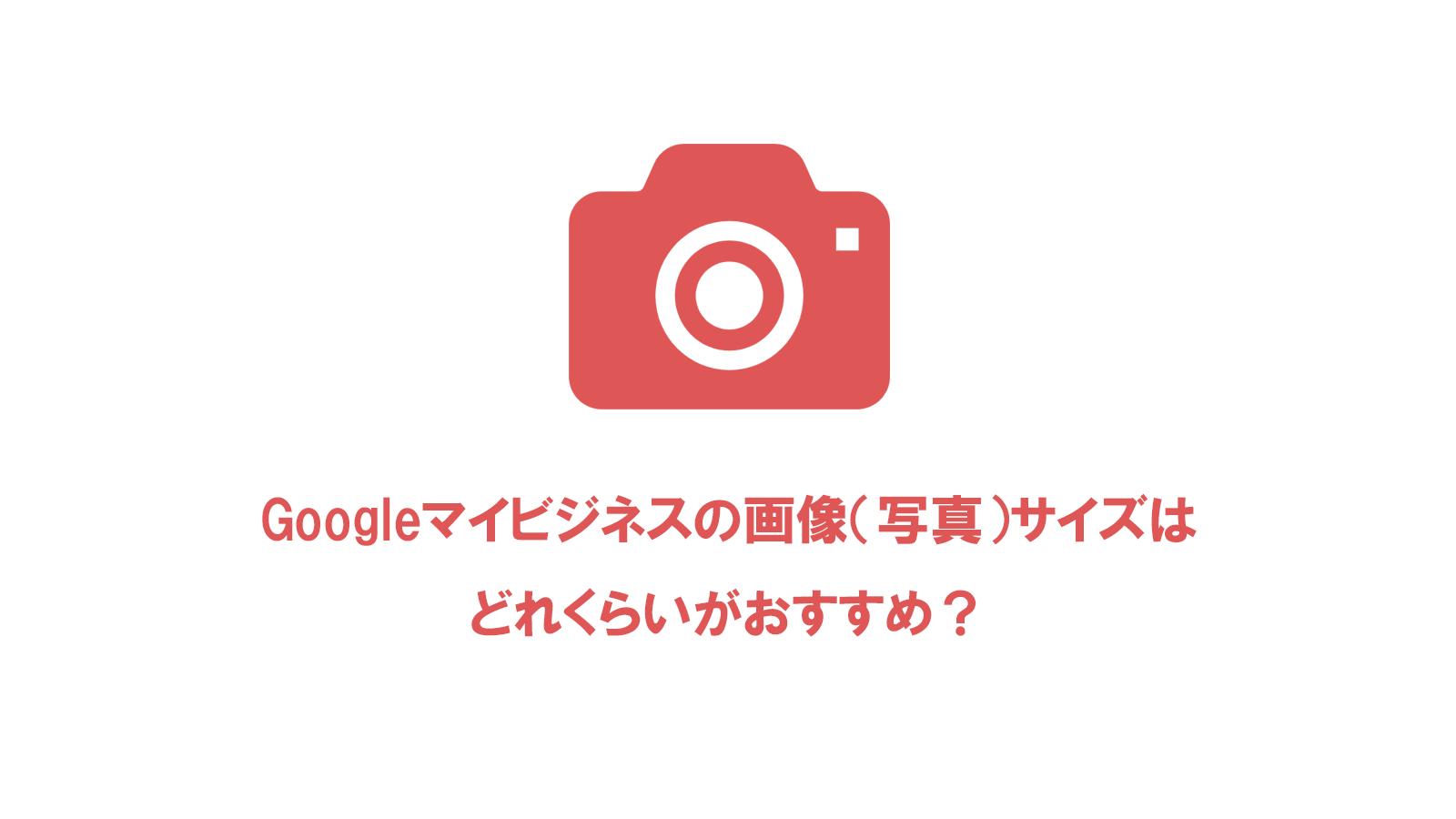 Googleマイビジネスの画像(写真)サイズや投稿の注意点について解説します