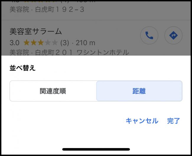Googleマイビジネスの検索キーワードの仕組み