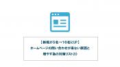 【新規が5名→16名にUP】ホームページの問い合わせが来ない原因と、増やす為の対策リスト