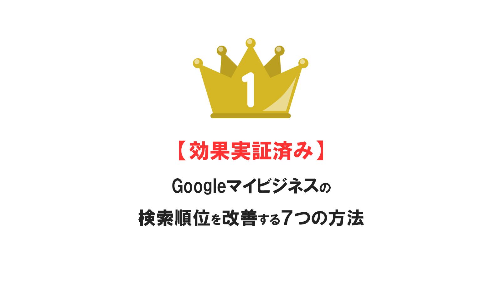 【効果実証済み】Googleマイビジネスの検索順位を改善する7つの方法