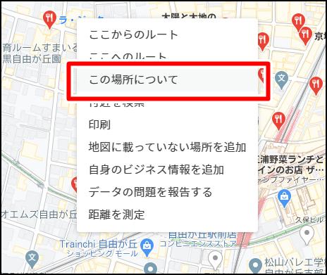 Googleマイビジネスの検索順位をチェックする方法