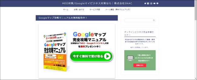 MEO対策/Googleマイビジネス対策なら|株式会社SNAC