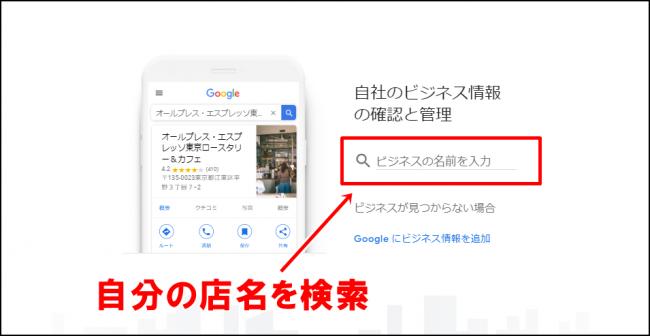 Googleマイビジネスでオーナー確認する方法