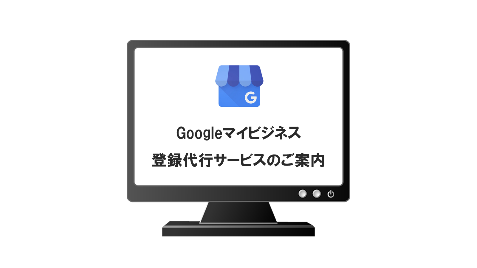 Googleマイビジネス登録代行サービスのご案内