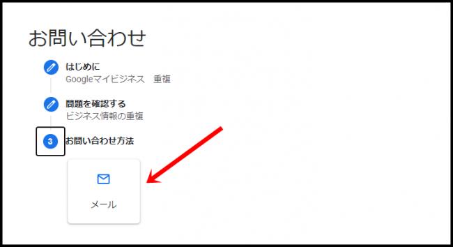 Googleマイビジネスヘルプからサポートに問い合わせる方法