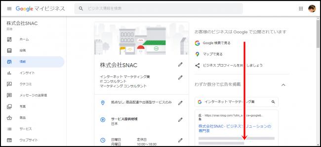 【Googleマイビジネス】同じ住所で複数のビジネスを登録する方法
