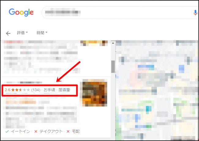 Googleマップの低評価