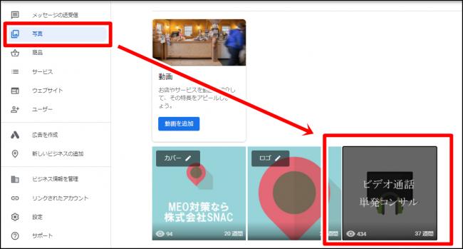 Googleマイビジネスで写真の順番を変更する方法